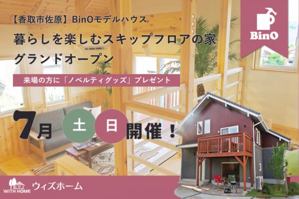 BinO/ALLen7月の土日は予約制見学会開催(#^.^#)平日も見学可能ですよ!