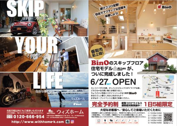 香取市初上陸!スキップフロアの家。いよいよ明日BinO/Allenオープンです(^^♪