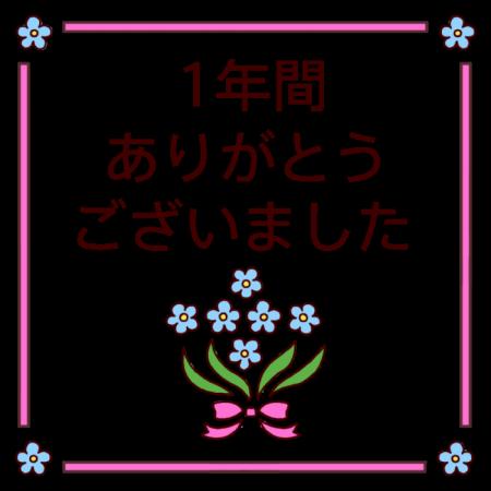 ✨年末のご挨拶✨
