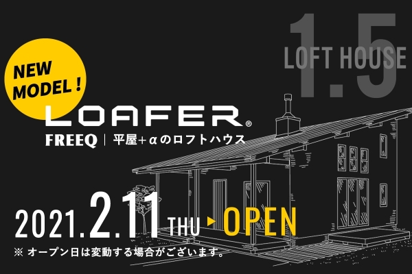 いよいよオープン日決定です!!LOAFERモデルハウス★