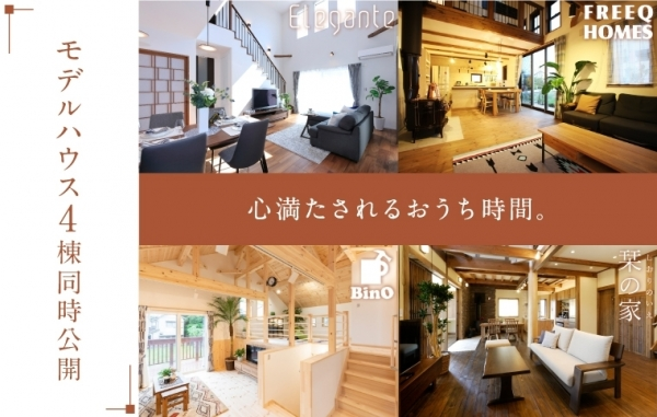 心満たされるお家時間★4つのモデルハウスでお客様をお待ちしております!!