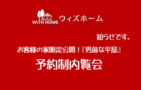 男前な平屋!予約制内覧会!来週まで開催しております!(^^)!平日も予約可能★