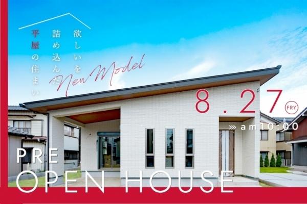【8月27日(金) 10時プレオープンハウス】 「欲しい」を詰め込んだ平屋の住まい ~「エレガンテHIRAYA」モデルハウス~