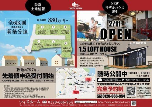 本日折り込み広告が入りました!2月11日LOAFERオープン&香取市内分譲地予約開始のお知らせ★