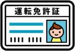 免許の更新★