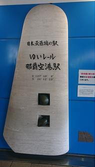1泊2日in沖縄★観光編①