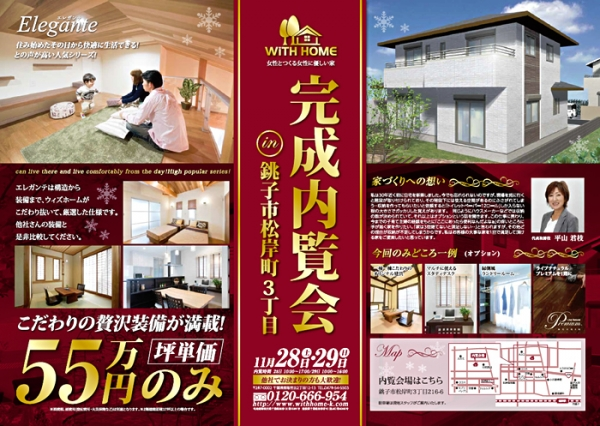 11/28(土)・29(日)に銚子市にて完成内覧会を開催