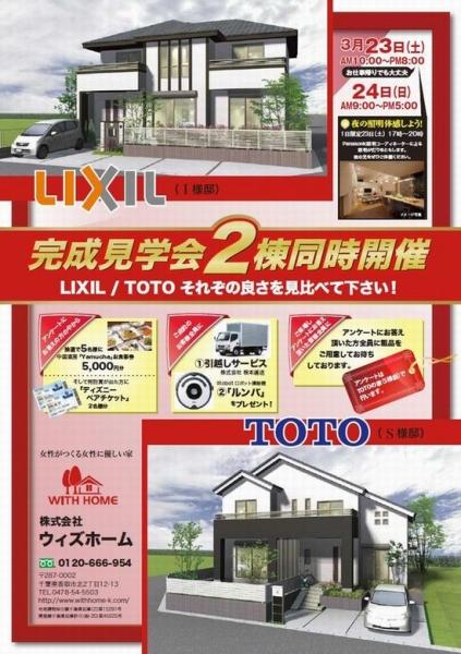 3/23(土)・24(日)香取市にて2棟同時完成内覧会を開催