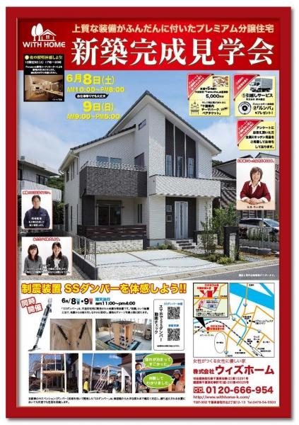 6/8(土)・9(日)香取市にて完成内覧会を開催