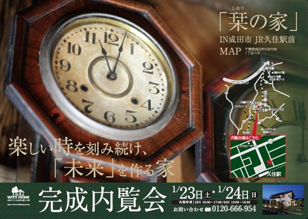 1/23(土)・24(日)成田市にて新春・完成内覧会を開催!