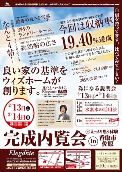 2月13日(土)・14日(日)香取市内にて完成内覧会を開催