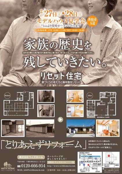 リセット住宅モデルハウスOPENイベントのお知らせ