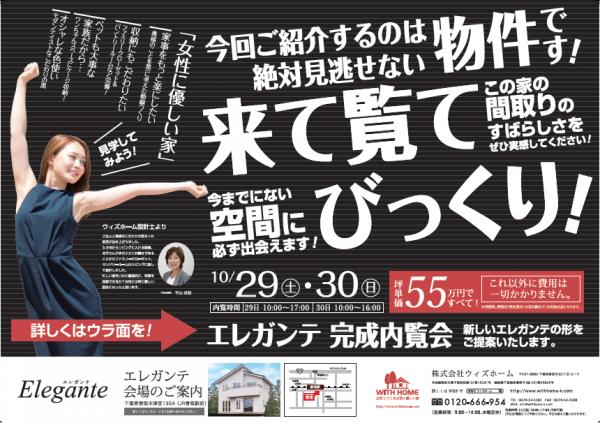 10月29日(土)・30日(日)はJR香取駅前『エレガンテ』完成内覧会開催