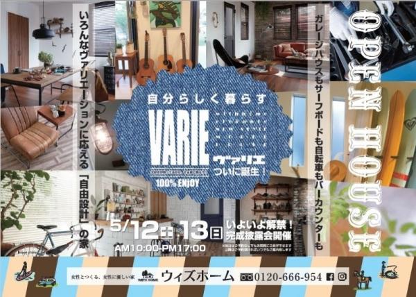 5月12日(土)新住宅シリーズ完成披露会開催