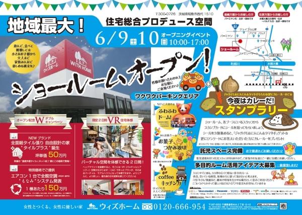 6月9日(土)ショールームOPEN!!