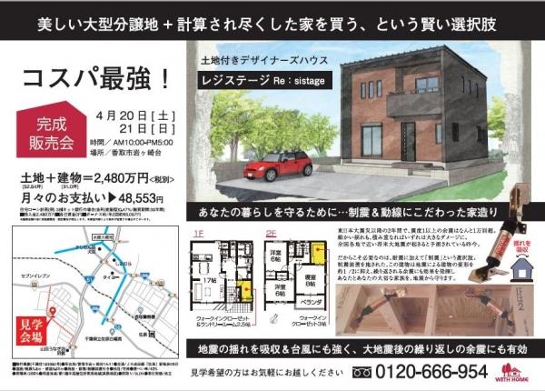 土地付★Design House