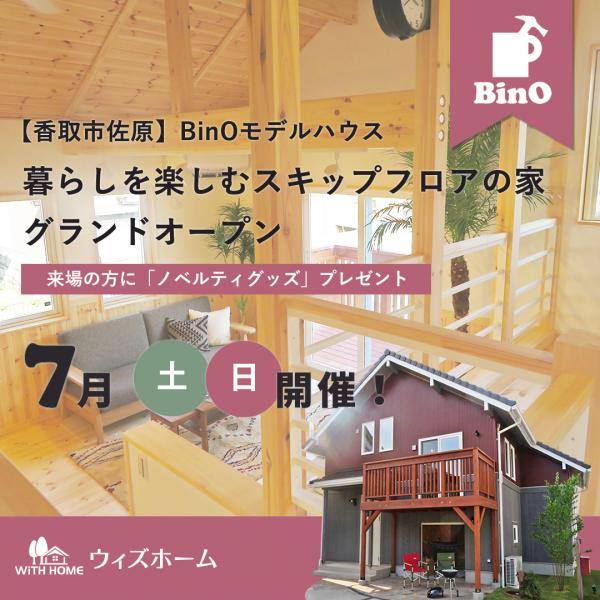 【香取市佐原】BinO Allenモデルハウス見学会