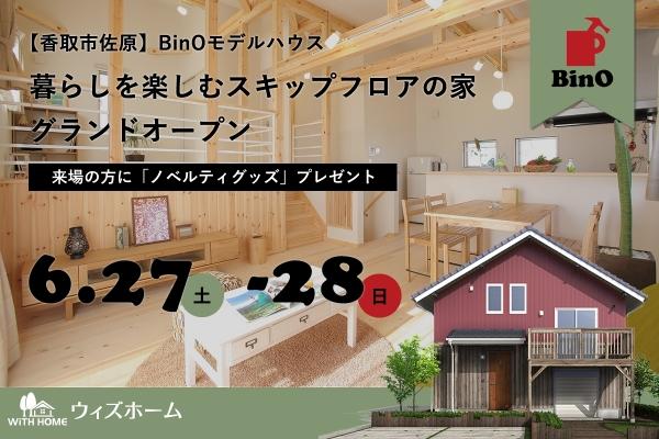 ※イベント終了※【香取市佐原】BinO Allenモデルハウス見学会
