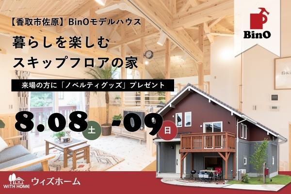 【香取市佐原】遊びの達人がつくった家 〜BinOモデルハウス見学会〜 予約制