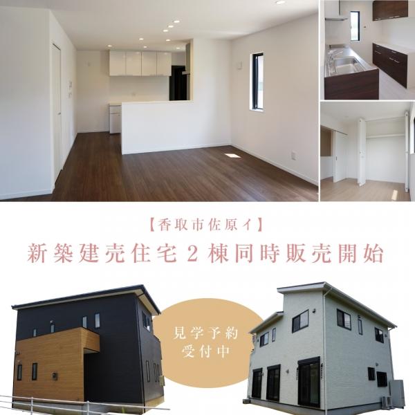 【香取市佐原イ】建売住宅2棟同時販売開始