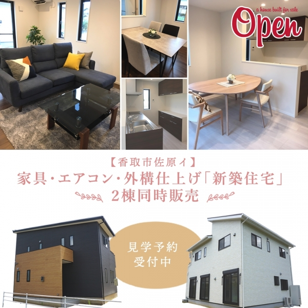 【香取市佐原イ】家具・エアコン・外構仕上げ「新築住宅」2棟販売