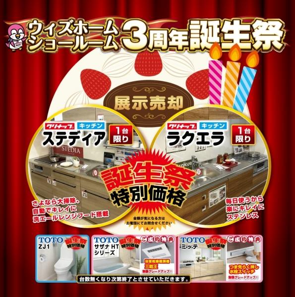 【6/18~7/19】ショールーム3周年誕生祭 開催!