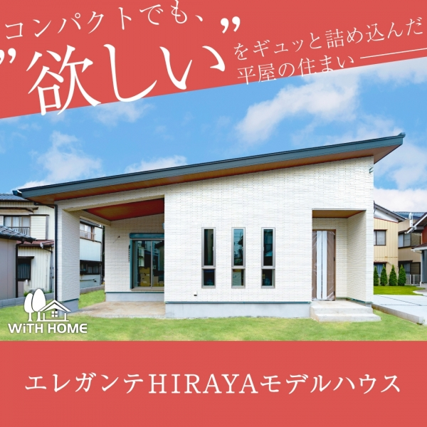 「欲しい」を詰め込んだ平屋の住まい。エレガンテHIRAYAモデルハウスオープン