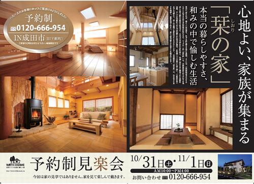 10/31(土)・11/1(日)成田市にて予約制見楽会を開催
