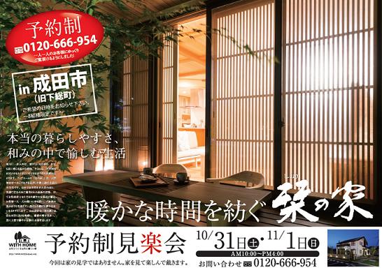 成田市予約制見楽会の空席わずかです!