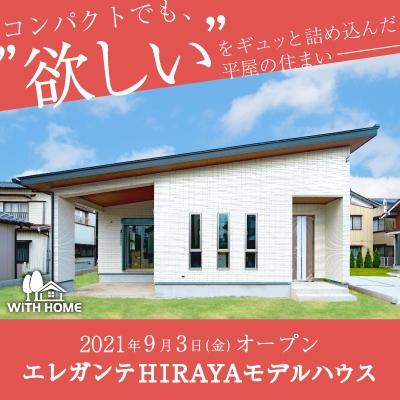 「欲しい」を詰め込んだ平屋の住まい。エレガンテHIRAYAモデルハウスオープン 【完全予約制】