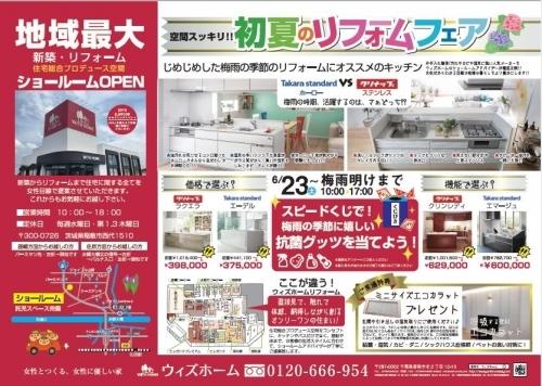 6/23(土)~☆初夏のリフォームフェア開催☆